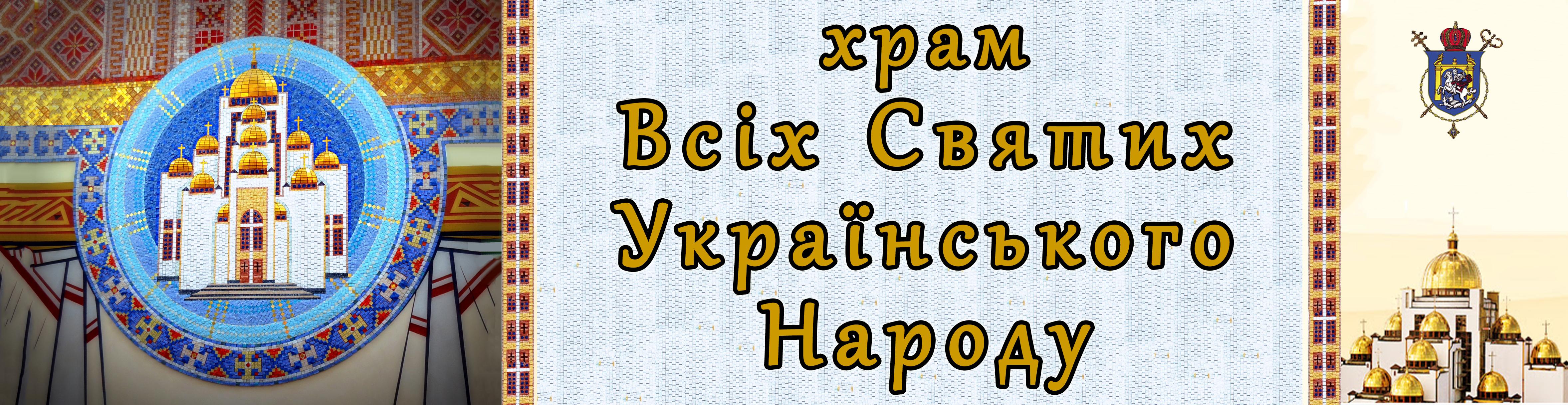 Храм Всіх Святих Українського Народу